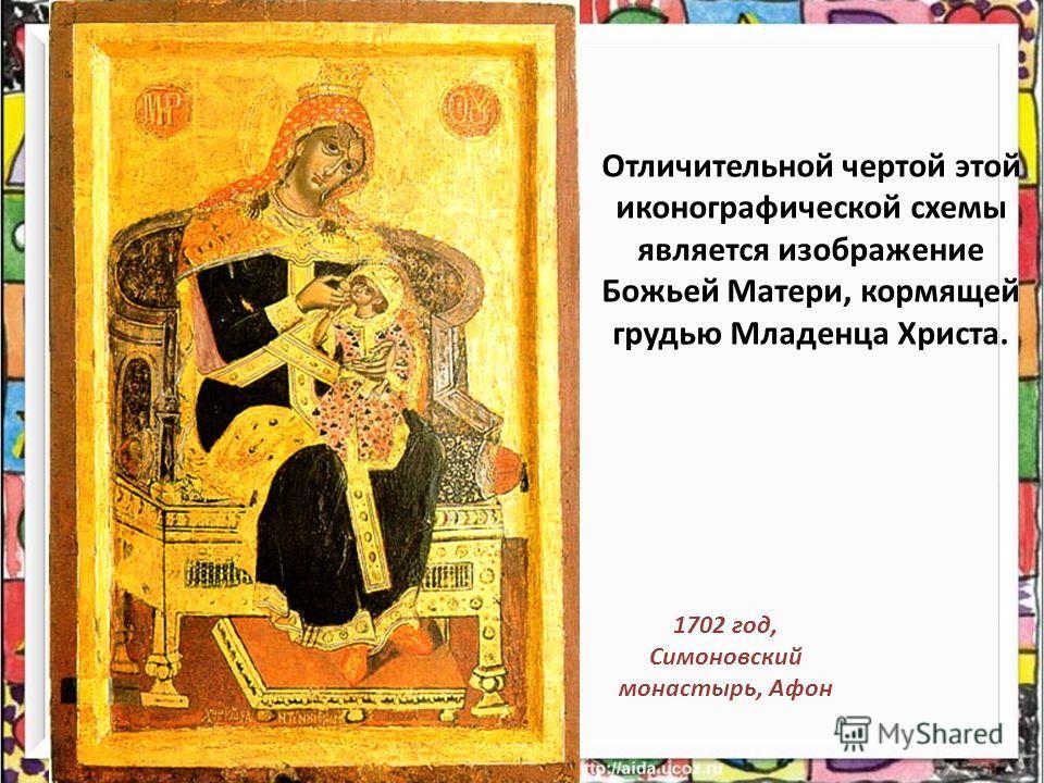 Отличительной чертой этой иконографической схемы является изображение Божьей Матери, кормящей грудью Младенца Христа. 1702 год, Симоновский монастырь, Афон