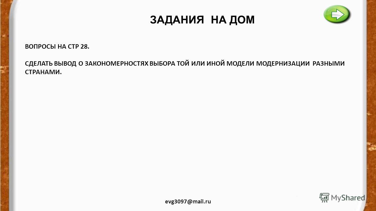 ЗАДАНИЯ НА ДОМ evg3097@mail.ru ВОПРОСЫ НА СТР 28. СДЕЛАТЬ ВЫВОД О ЗАКОНОМЕРНОСТЯХ ВЫБОРА ТОЙ ИЛИ ИНОЙ МОДЕЛИ МОДЕРНИЗАЦИИ РАЗНЫМИ СТРАНАМИ.