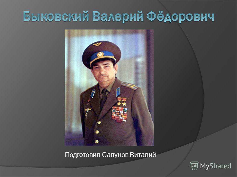 Подготовил Сапунов Виталий