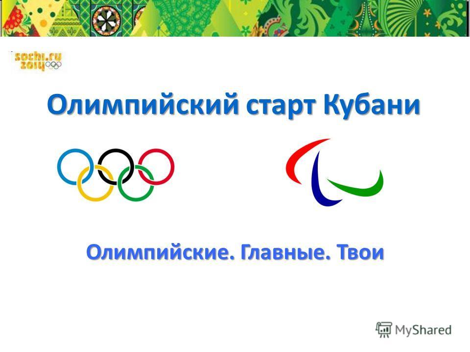 Олимпийский старт Кубани Олимпийские. Главные. Твои