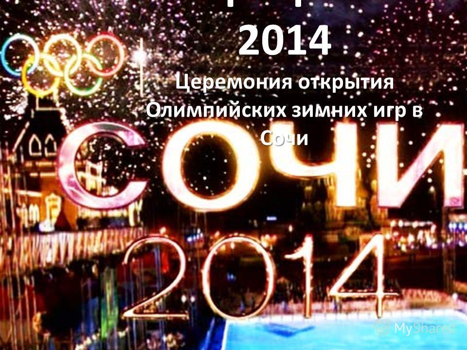 7 февраля 2014 Церемония открытия Олимпийских зимних игр в Сочи