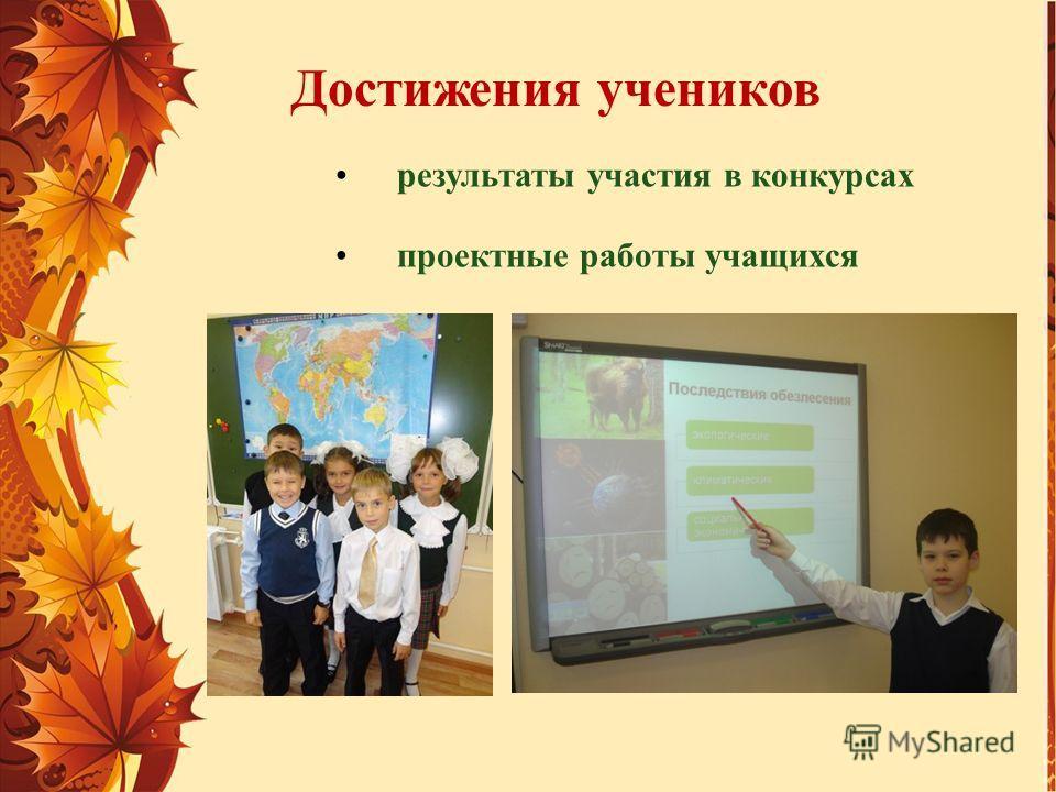 Достижения учеников результаты участия в конкурсах проектные работы учащихся