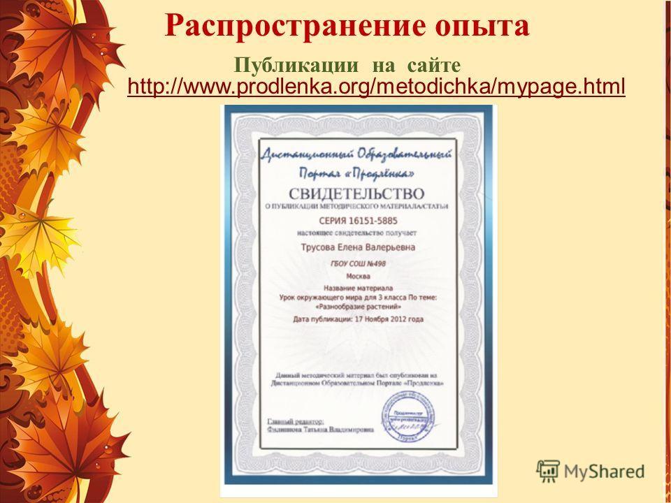Распространение опыта Публикации на сайте http://www.prodlenka.org/metodichka/mypage.html