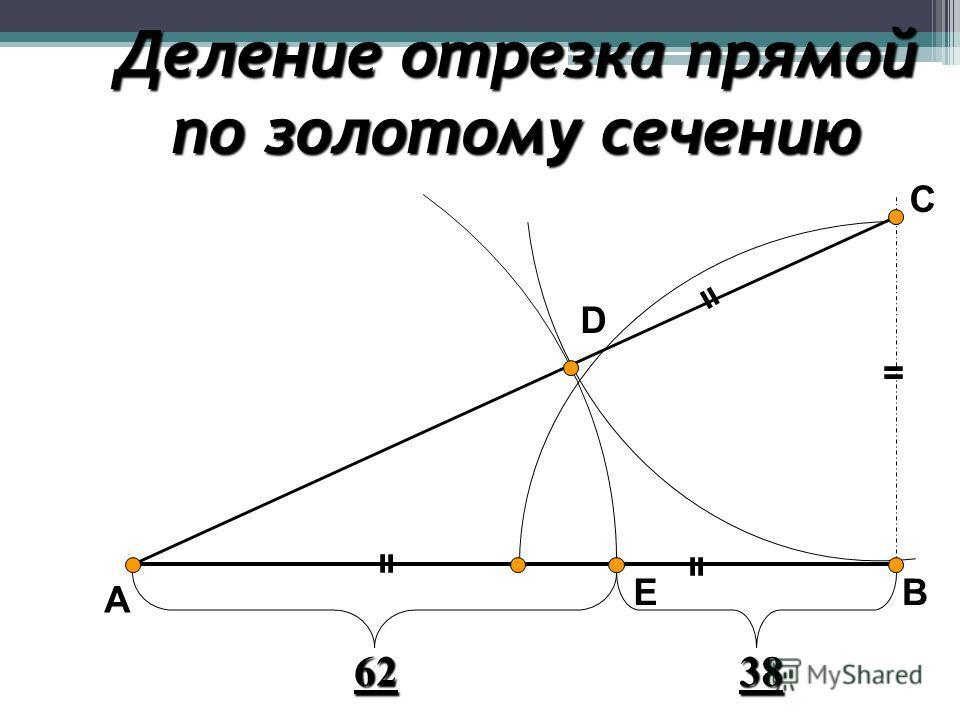 Деление отрезка прямой по золотому сечению 6238 А В С = = = D E =