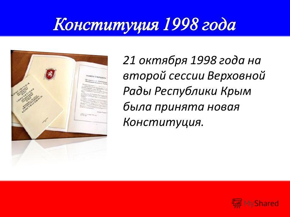 21 октября 1998 года на второй сессии Верховной Рады Республики Крым была принята новая Конституция.