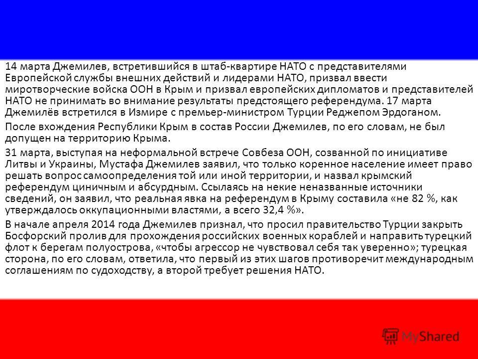 14 марта Джемилев, встретившийся в штаб-квартире НАТО с представителями Европейской службы внешних действий и лидерами НАТО, призвал ввести миротворческие войска ООН в Крым и призвал европейских дипломатов и представителей НАТО не принимать во вниман