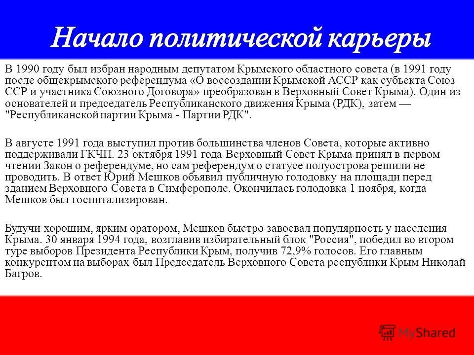 В 1990 году был избран народным депутатом Крымского областного совета (в 1991 году после общекрымского референдума «О воссоздании Крымской АССР как субъекта Союз ССР и участника Союзного Договора» преобразован в Верховный Совет Крыма). Один из основа