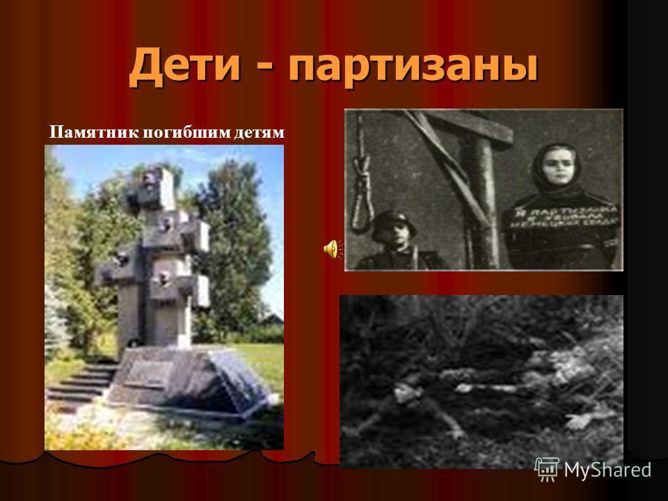 Дети - партизаны Памятник погибшим детям