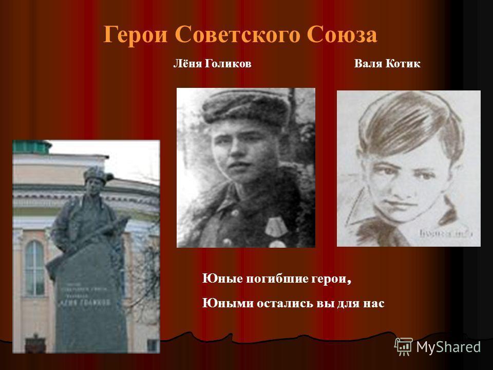 Герои Советского Союза Лёня ГоликовВаля Котик Юные погибшие герои, Юными остались вы для нас