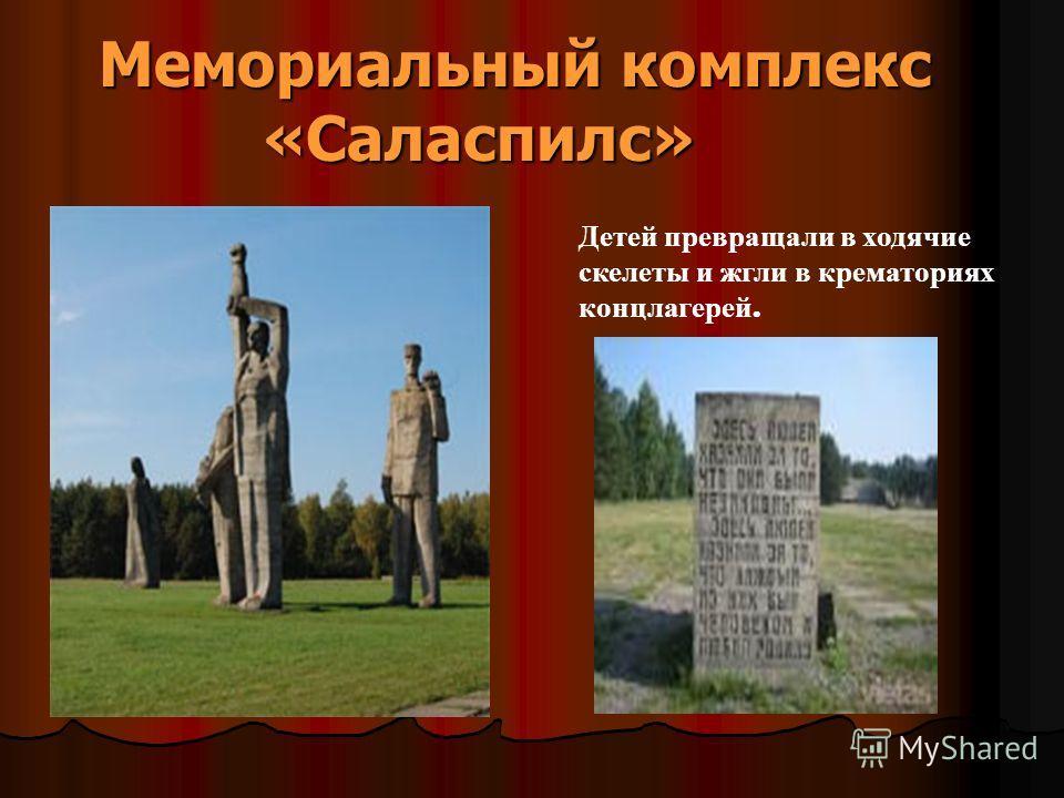 Мемориальный комплекс «Саласпилс» Мемориальный комплекс «Саласпилс» Детей превращали в ходячие скелеты и жгли в крематориях концлагерей.
