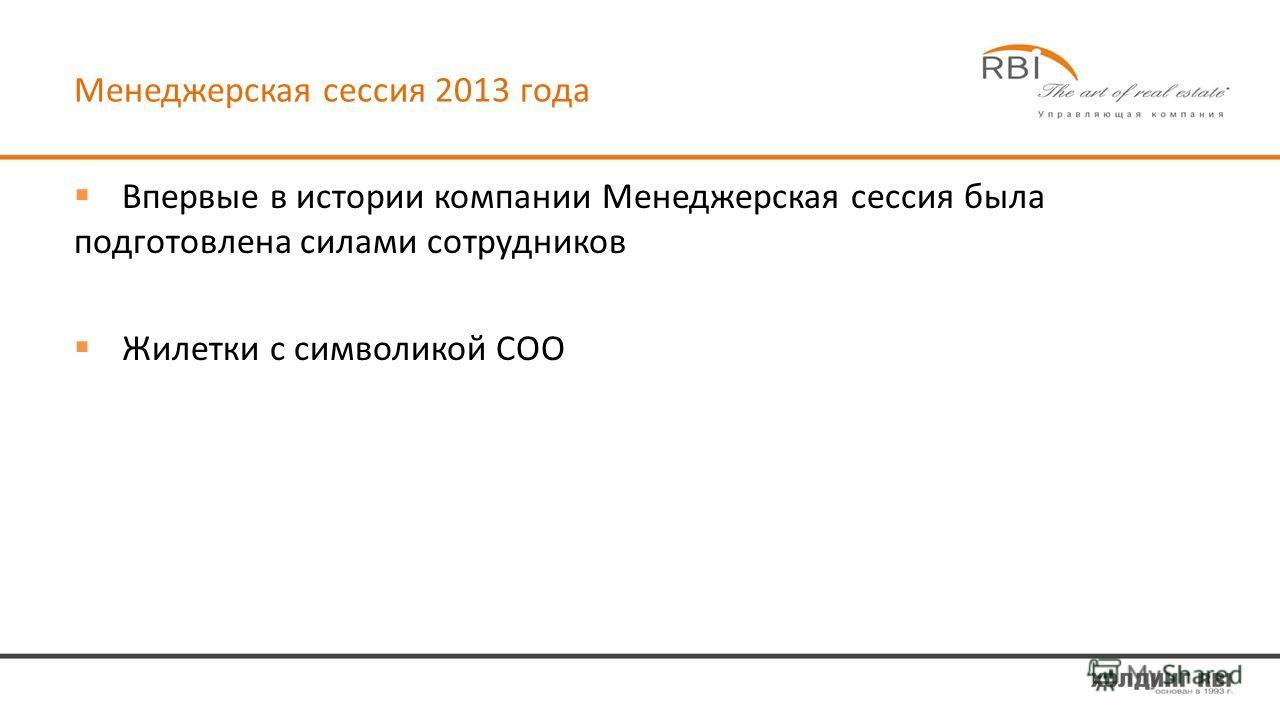 Менеджерская сессия 2013 года Впервые в истории компании Менеджерская сессия была подготовлена силами сотрудников Жилетки с символикой СОО