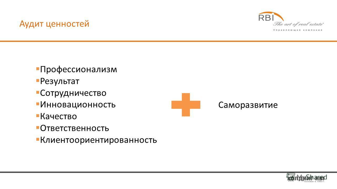 Аудит ценностей Саморазвитие Профессионализм Результат Сотрудничество Инновационность Качество Ответственность Клиентоориентированность