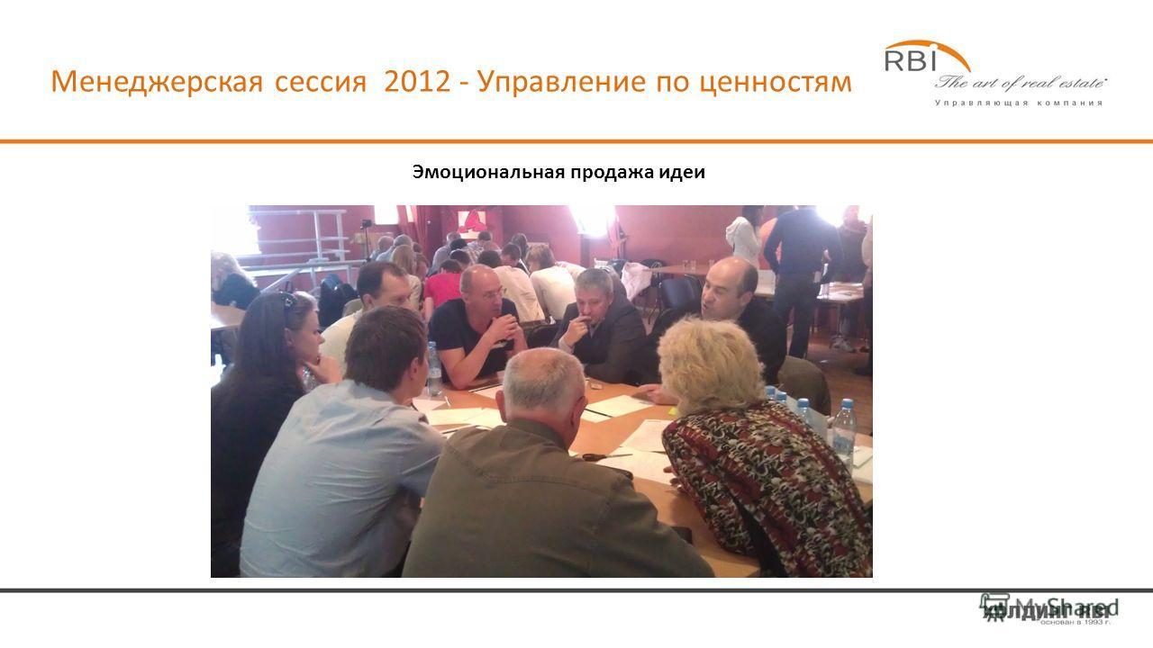 Менеджерская сессия 2012 - Управление по ценностям Эмоциональная продажа идеи