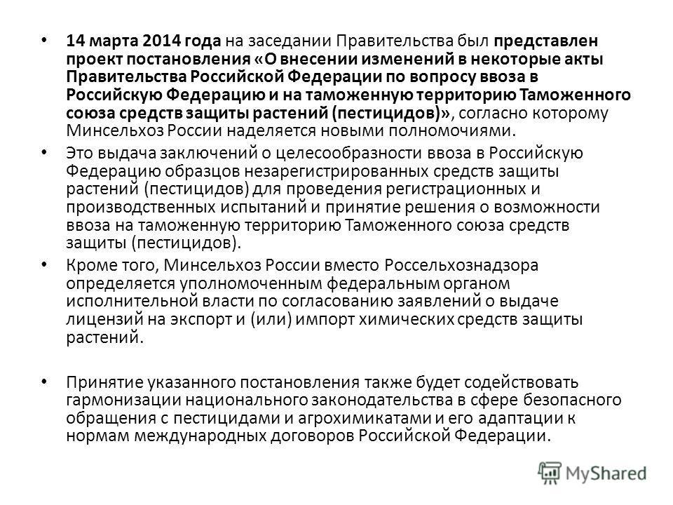 14 марта 2014 года на заседании Правительства был представлен проект постановления «О внесении изменений в некоторые акты Правительства Российской Федерации по вопросу ввоза в Российскую Федерацию и на таможенную территорию Таможенного союза средств