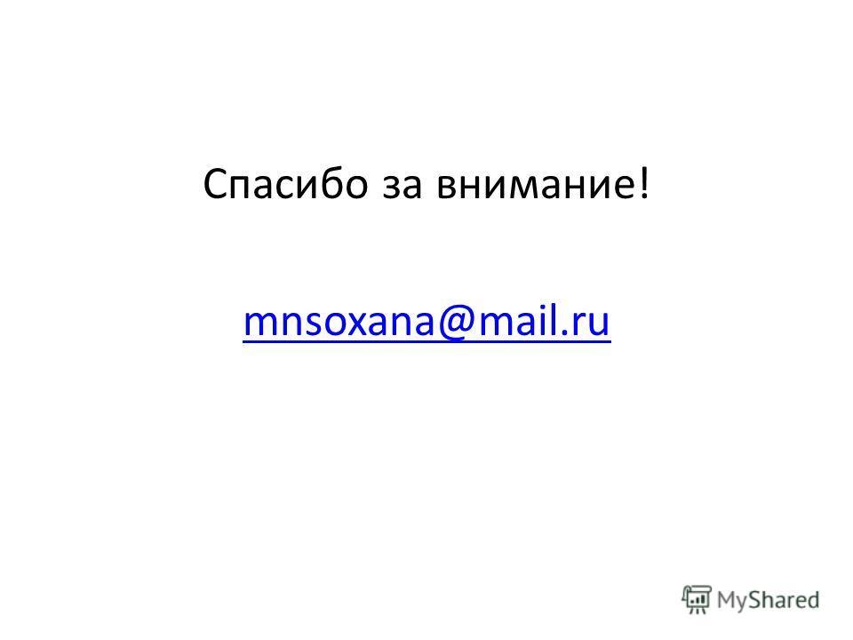 Спасибо за внимание! mnsoxana@mail.ru
