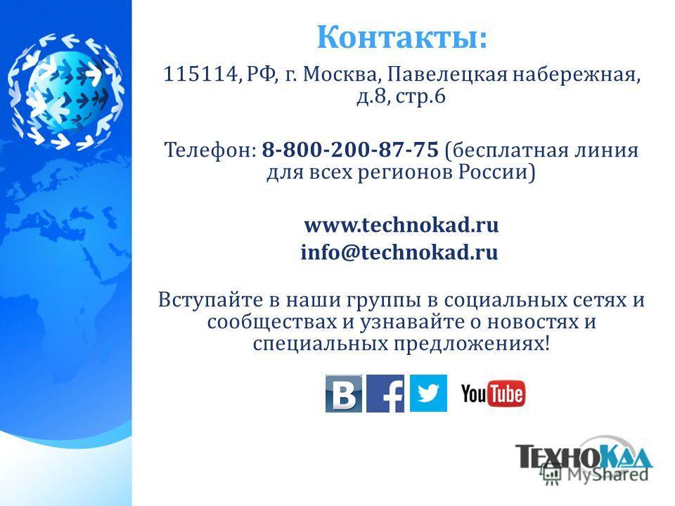 Контакты: 115114, РФ, г. Москва, Павелецкая набережная, д.8, стр.6 Телефон: 8-800-200-87-75 (бесплатная линия для всех регионов России) www.technokad.ru info@technokad.ru Вступайте в наши группы в социальных сетях и сообществах и узнавайте о новостях