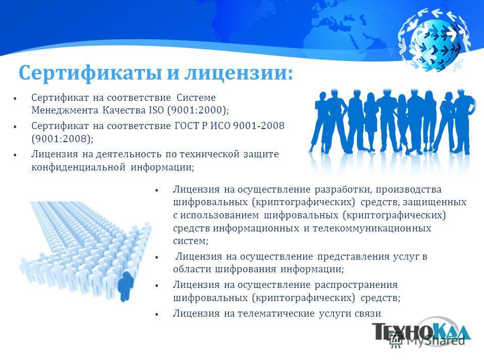 Сертификаты и лицензии: Сертификат на соответствие Системе Менеджмента Качества ISO (9001:2000); Сертификат на соответствие ГОСТ Р ИСО 9001-2008 (9001:2008); Лицензия на деятельность по технической защите конфиденциальной информации; Лицензия на осущ