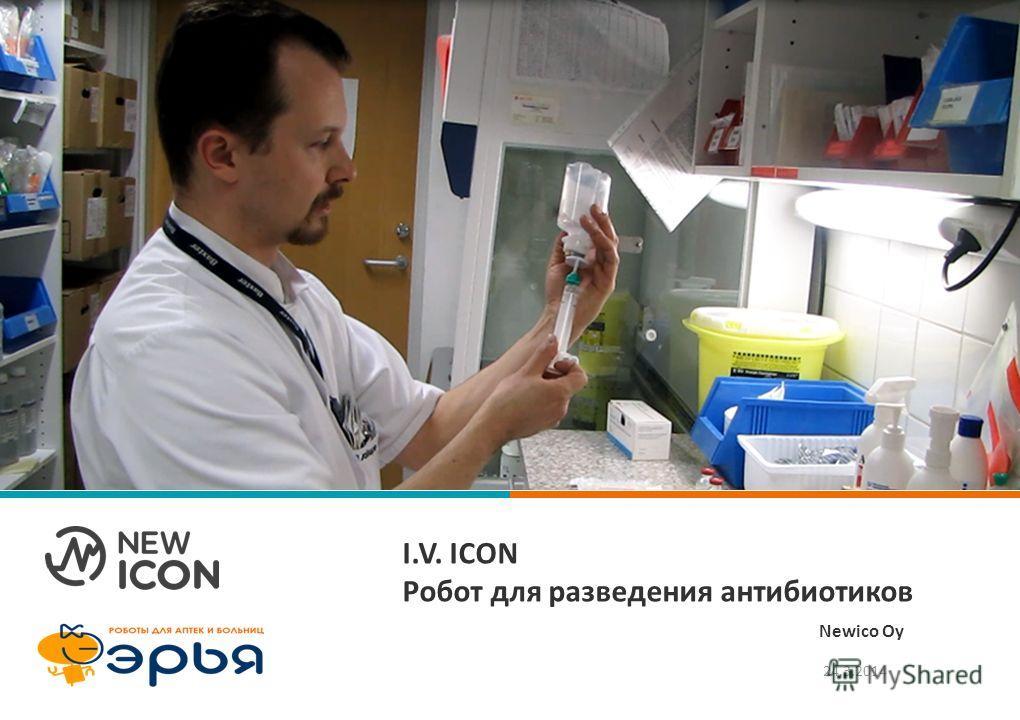 Etunimi Sukunimi | Tilaisuuden/asiakkaan nimi I.V. ICON Робот для разведения антибиотиков 24.3.2014 Newico Oy