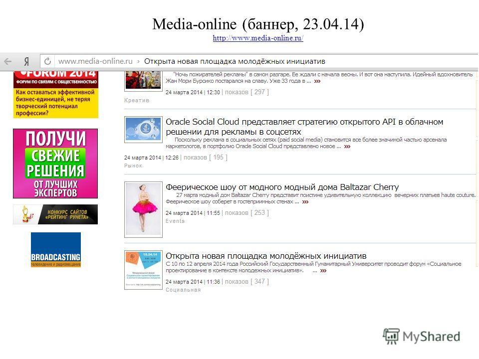 Media-online (баннер, 23.04.14) http://www.media-online.ru/
