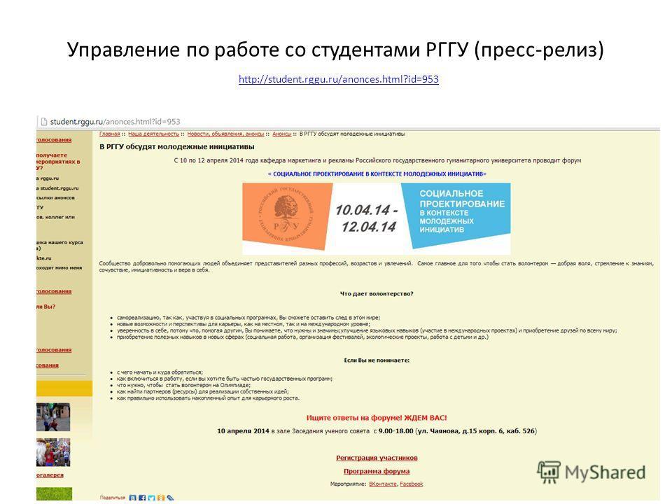 Управление по работе со студентами РГГУ (пресс-релиз) http://student.rggu.ru/anonces.html?id=953 http://student.rggu.ru/anonces.html?id=953