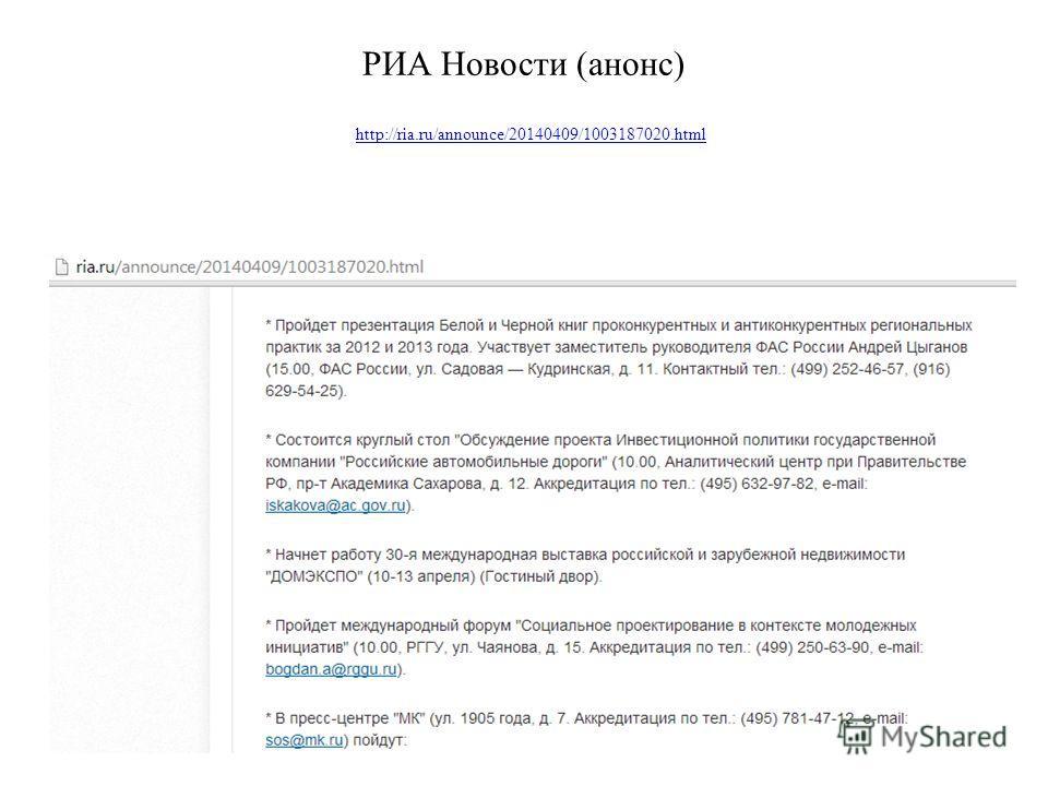 РИА Новости (анонс) http://ria.ru/announce/20140409/1003187020.html http://ria.ru/announce/20140409/1003187020.html