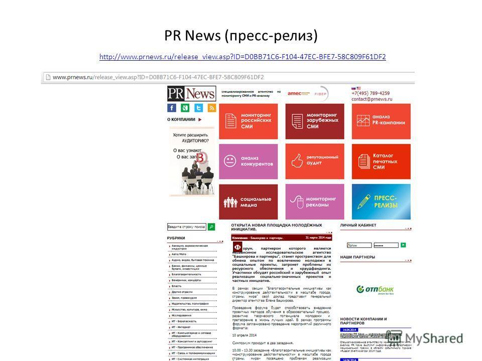 PR News (пресс-релиз) http://www.prnews.ru/release_view.asp?ID=D0BB71C6-F104-47EC-BFE7-58C809F61DF2 http://www.prnews.ru/release_view.asp?ID=D0BB71C6-F104-47EC-BFE7-58C809F61DF2