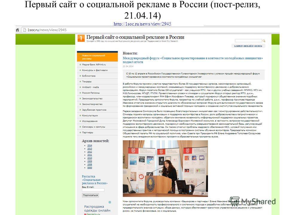 Первый сайт о социальной рекламе в России (пост-релиз, 21.04.14) http://1soc.ru/news/view/2945 http://1soc.ru/news/view/2945
