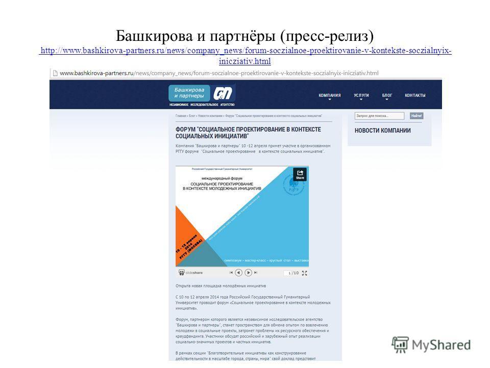 Башкирова и партнёры (пресс-релиз) http://www.bashkirova-partners.ru/news/company_news/forum-soczialnoe-proektirovanie-v-kontekste-soczialnyix- inicziativ.html http://www.bashkirova-partners.ru/news/company_news/forum-soczialnoe-proektirovanie-v-kont