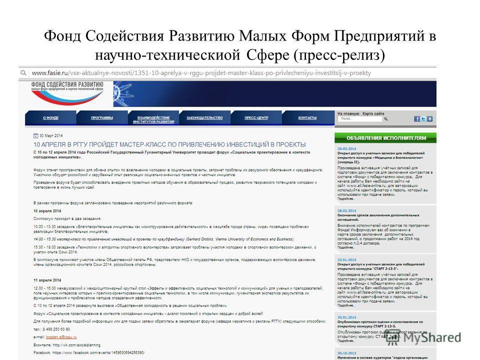 Фонд Содействия Развитию Малых Форм Предприятий в научно-техническиой Сфере (пресс-релиз)