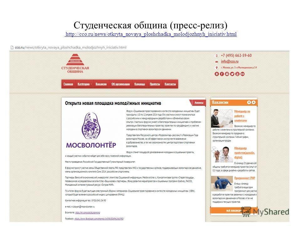 Студенческая община (пресс-релиз) http://cco.ru/news/otkryta_novaya_ploshchadka_molodjozhnyh_iniciativ.html http://cco.ru/news/otkryta_novaya_ploshchadka_molodjozhnyh_iniciativ.html