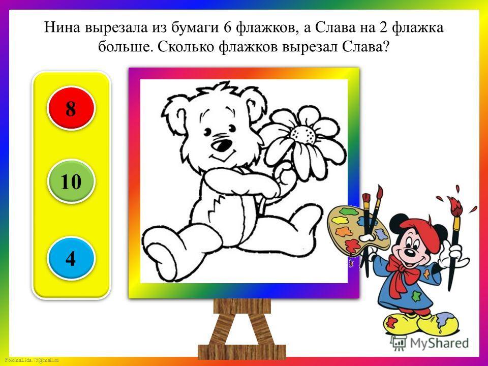 FokinaLida.75@mail.ru Дорогой друг! Реши задачу и выбери один из ответов. Если ты верно решишь задачу, то перейдёшь к следующему заданию. Желаю удачи!