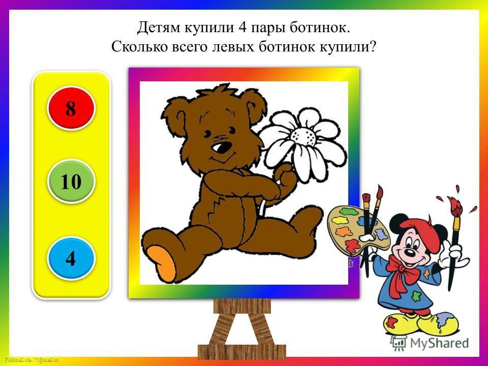 FokinaLida.75@mail.ru Лена полила 7 цветов, а Таня на 2 меньше. Сколько цветов полила Таня? 8 8 10 5 5