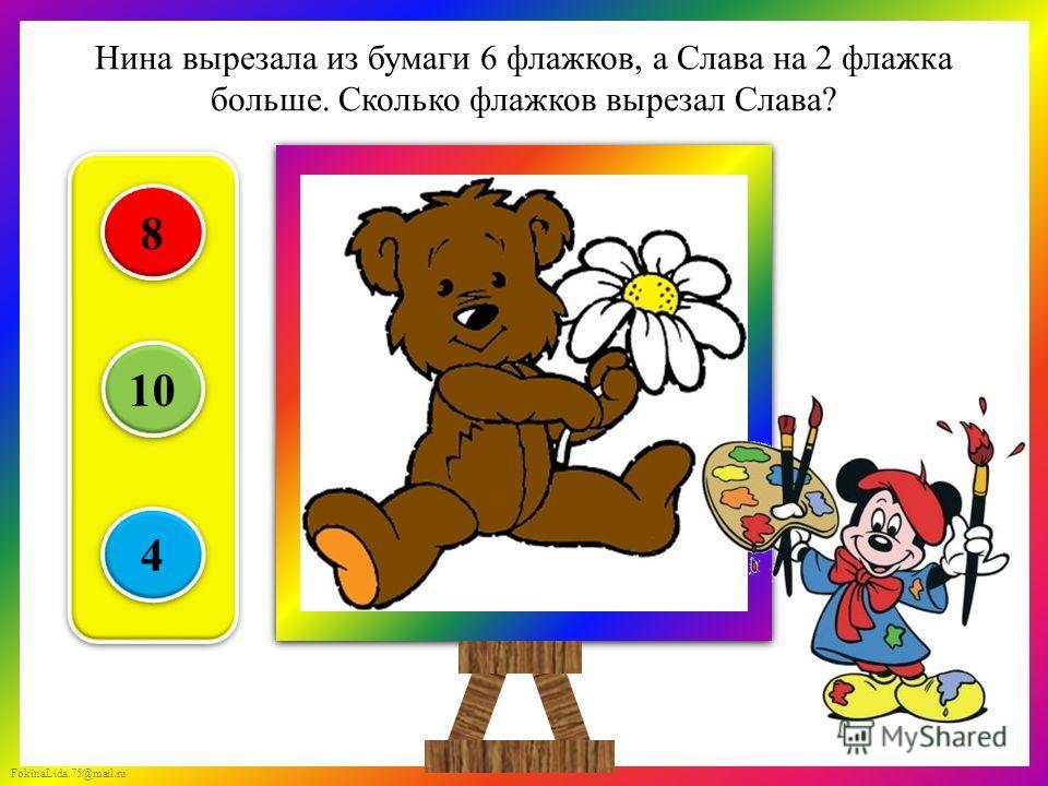 FokinaLida.75@mail.ru Детям купили 4 пары ботинок. Сколько всего левых ботинок купили? 8 8 10 4 4