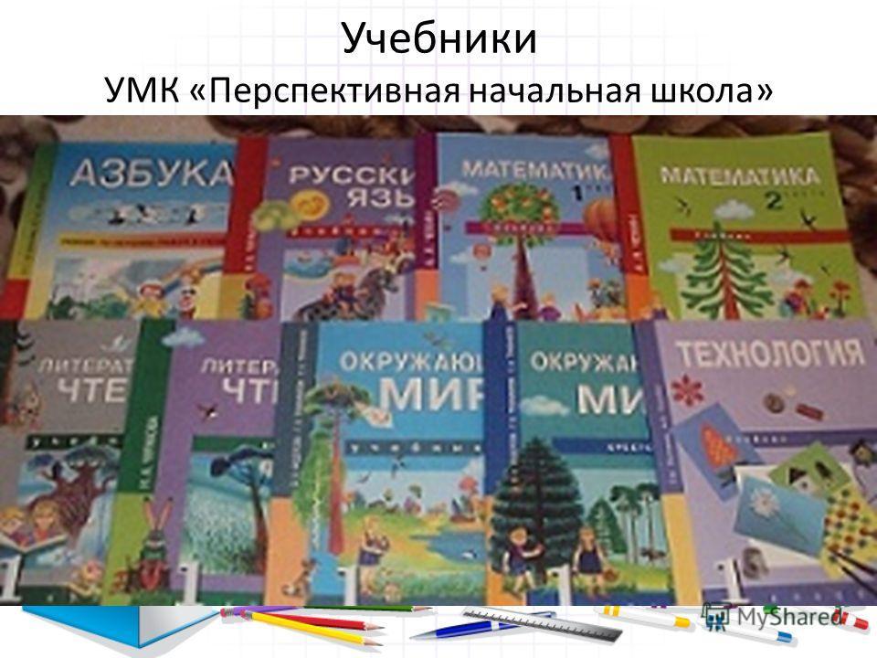 Учебники УМК «Перспективная начальная школа»