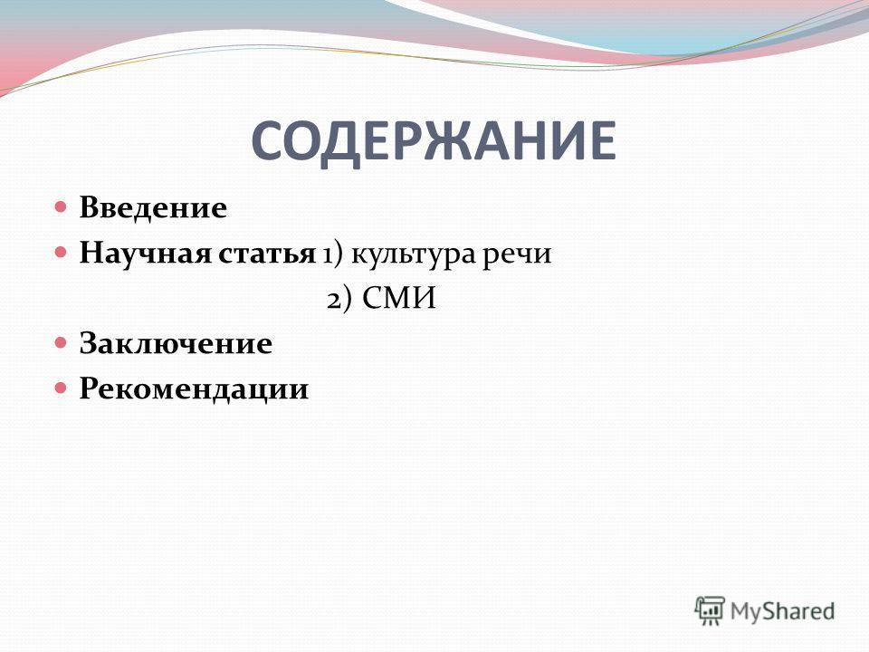 СОДЕРЖАНИЕ Введение Научная статья 1) культура речи 2) СМИ Заключение Рекомендации