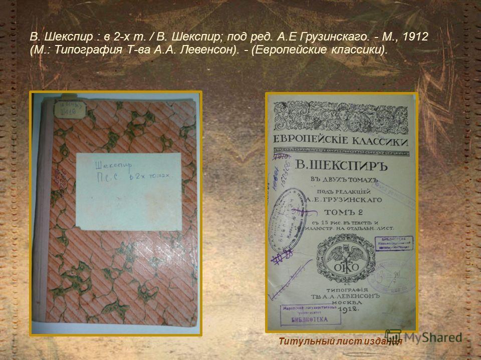 В. Шекспир : в 2-х т. / В. Шекспир; под ред. А.Е Грузинскаго. - М., 1912 (М.: Типография Т-ва А.А. Левенсон). - (Европейские классики). Титульный лист издания