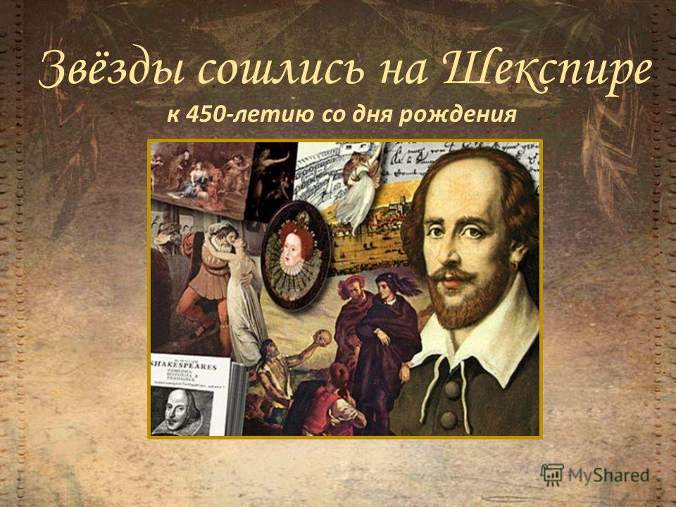 Звёзды сошлись на Шекспире к 450-летию со дня рождения
