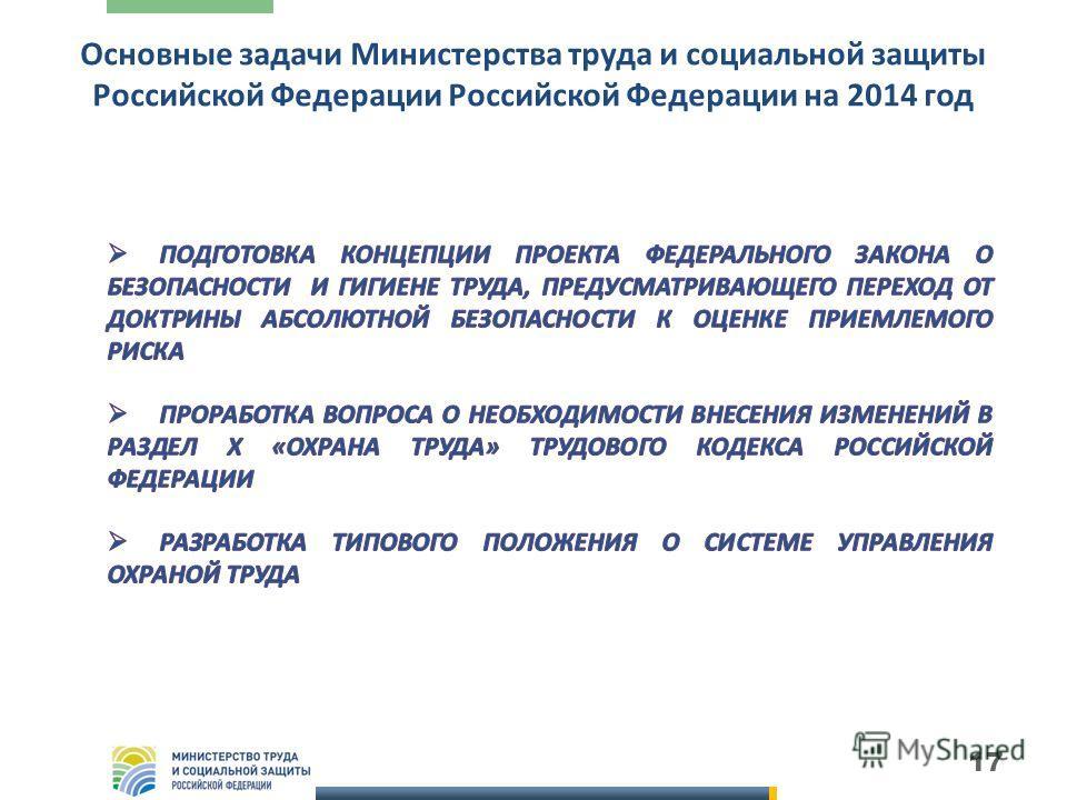17 Основные задачи Министерства труда и социальной защиты Российской Федерации Российской Федерации на 2014 год