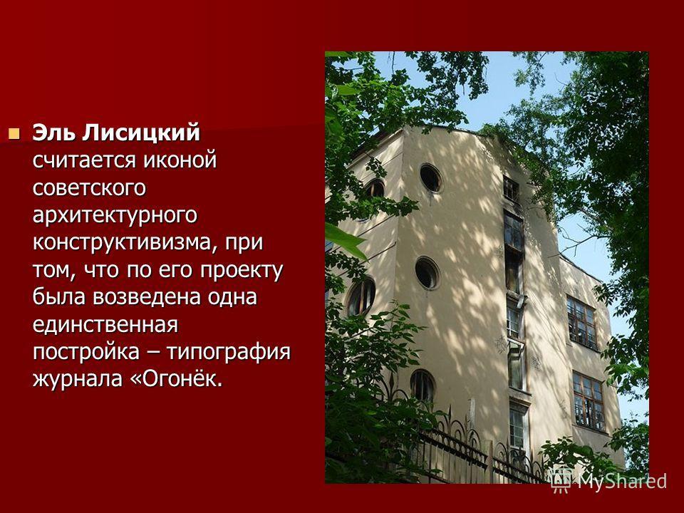 Эль Лисицкий считается иконой советского архитектурного конструктивизма, при том, что по его проекту была возведена одна единственная постройка – типография журнала «Огонёк. Эль Лисицкий считается иконой советского архитектурного конструктивизма, при