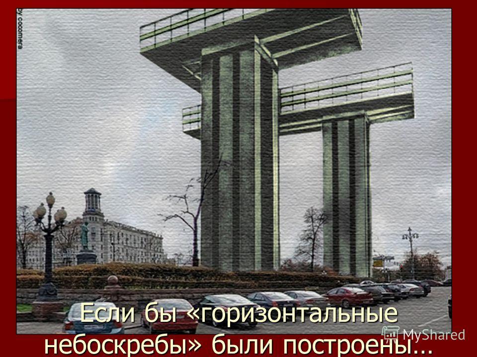 Если бы «горизонтальные небоскребы» были построены…