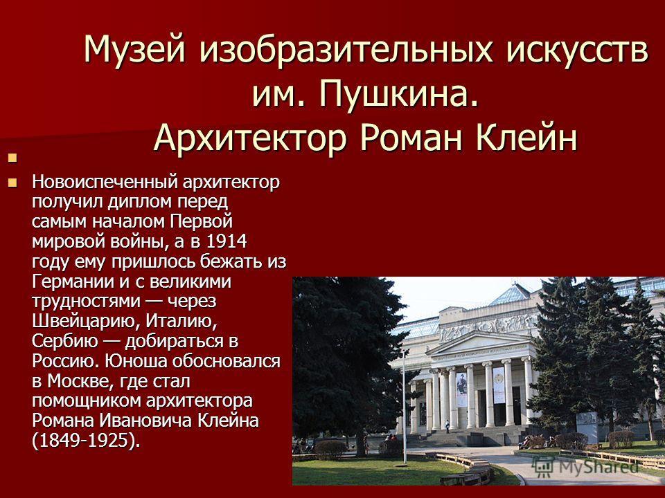 Новоиспеченный архитектор получил диплом перед самым началом Первой мировой войны, а в 1914 году ему пришлось бежать из Германии и с великими трудностями через Швейцарию, Италию, Сербию добираться в Россию. Юноша обосновался в Москве, где стал помощн