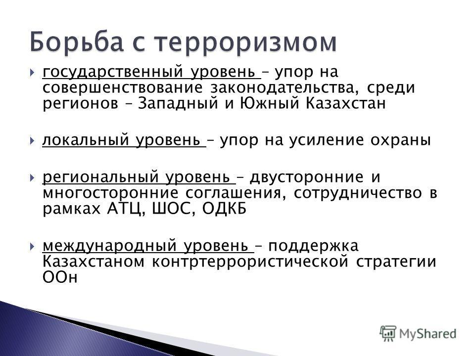 государственный уровень – упор на совершенствование законодательства, среди регионов – Западный и Южный Казахстан локальный уровень – упор на усиление охраны региональный уровень – двусторонние и многосторонние соглашения, сотрудничество в рамках АТЦ