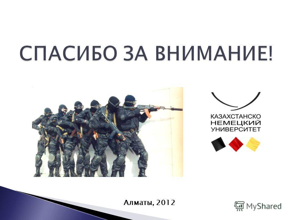 Алматы, 2012
