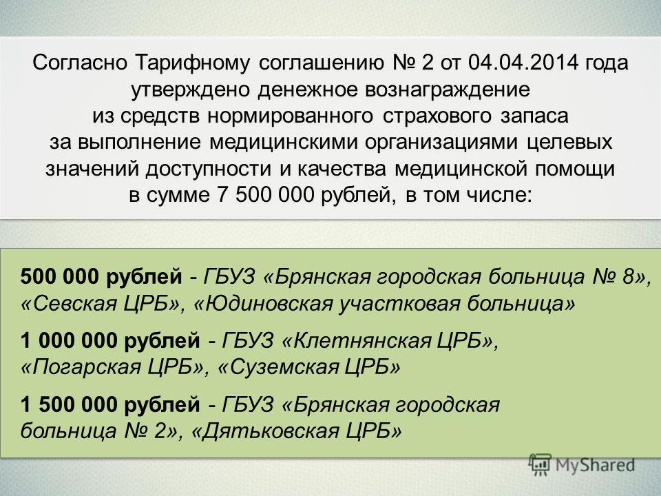 Согласно Тарифному соглашению 2 от 04.04.2014 года утверждено денежное вознаграждение из средств нормированного страхового запаса за выполнение медицинскими организациями целевых значений доступности и качества медицинской помощи в сумме 7 500 000 ру