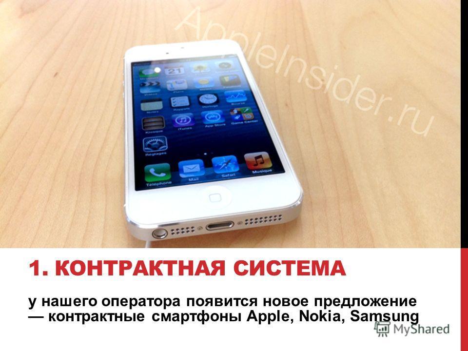 у нашего оператора появится новое предложение контрактные смартфоны Apple, Nokia, Samsung 1. КОНТРАКТНАЯ СИСТЕМА