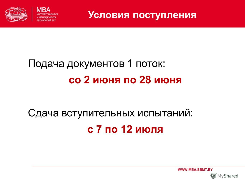 Условия поступления Подача документов 1 поток: со 2 июня по 28 июня Сдача вступительных испытаний: с 7 по 12 июля