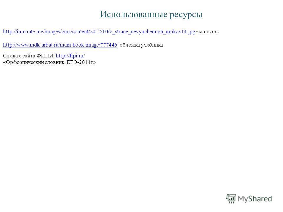 http://inmonte.me/images/cms/content/2012/10/v_strane_nevyuchennyh_urokov14.jpghttp://inmonte.me/images/cms/content/2012/10/v_strane_nevyuchennyh_urokov14.jpg - мальчик Использованные ресурсы http://www.mdk-arbat.ru/main-book-image/777446http://www.m