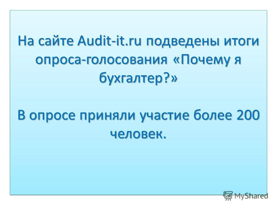 На сайте Audit-it.ru подведены итоги опроса-голосования «Почему я бухгалтер?» В опросе приняли участие более 200 человек.