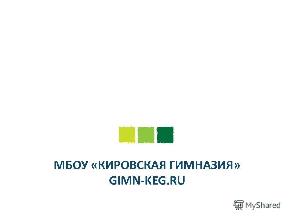 199034, г. Санкт-Петербург, Университетская набережная, д. 25 Тел./факс: + 7 (812) 332 25 30 e-mail: info@netmakers.ru МБОУ «КИРОВСКАЯ ГИМНАЗИЯ» GIMN-KEG.RU
