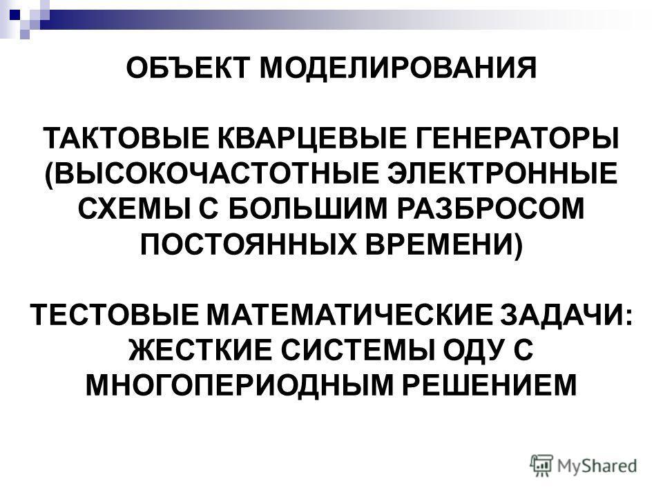 ОБЪЕКТ МОДЕЛИРОВАНИЯ ТАКТОВЫЕ